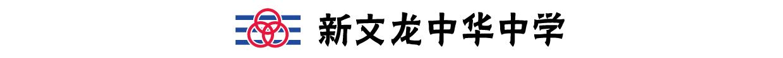 新文龙中华中学 Logo